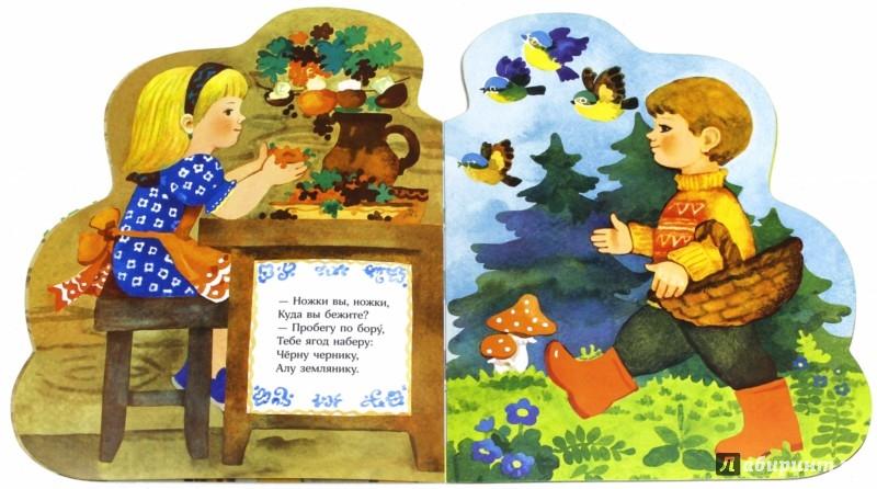 Иллюстрация 2 из 37 для Жили-были книжки. Танечка и Ванечка | Лабиринт - книги. Источник: Лабиринт