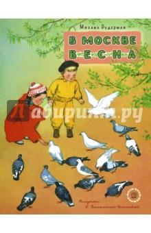 Купить Жили-были книжки. В Москве весна, Лабиринт, Отечественная поэзия для детей
