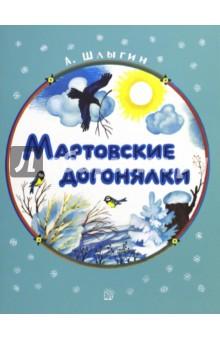 Купить Жили-были книжки. Мартовские догонялки, Лабиринт, Отечественная поэзия для детей