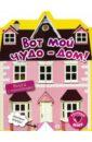 Розовый мир. Вот мой чудо-дом! анна вольтц ночь в кукольном домике