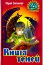 Ситников Юрий Вячеславович Книга теней
