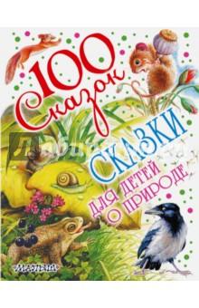 Сказки для детей о природе рассказы и сказки о природе