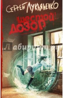 Электронная книга Шестой Дозор