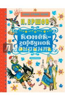 Купить Конёк-горбунок, АСТ, Сказки отечественных писателей