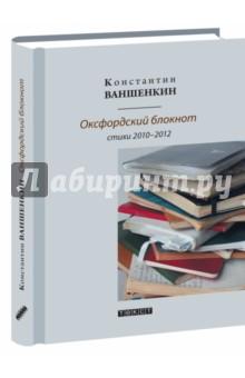 Ваншенкин Константин Яковлевич » Оксфордский блокнот. Стихи 2010 - 2012