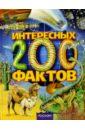 Артемова Олеся 200 интересных фактов: Научно-популярное издание для детей