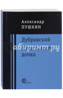 Дубровский. Капитанская дочка дубровский капитанская дочка