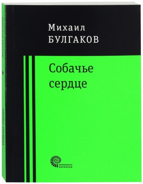 Иллюстрация 1 из 7 для Собачье сердце - Михаил Булгаков   Лабиринт - книги. Источник: Лабиринт