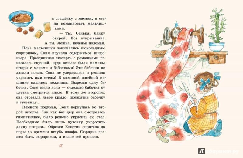 Иллюстрация 2 из 13 для Подарок - Анна Доброчасова   Лабиринт - книги. Источник: Лабиринт