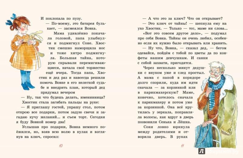 Иллюстрация 4 из 13 для Подарок - Анна Доброчасова | Лабиринт - книги. Источник: Лабиринт