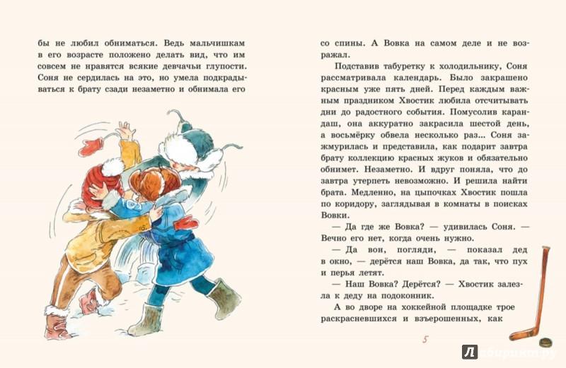 Иллюстрация 5 из 13 для Подарок - Анна Доброчасова | Лабиринт - книги. Источник: Лабиринт