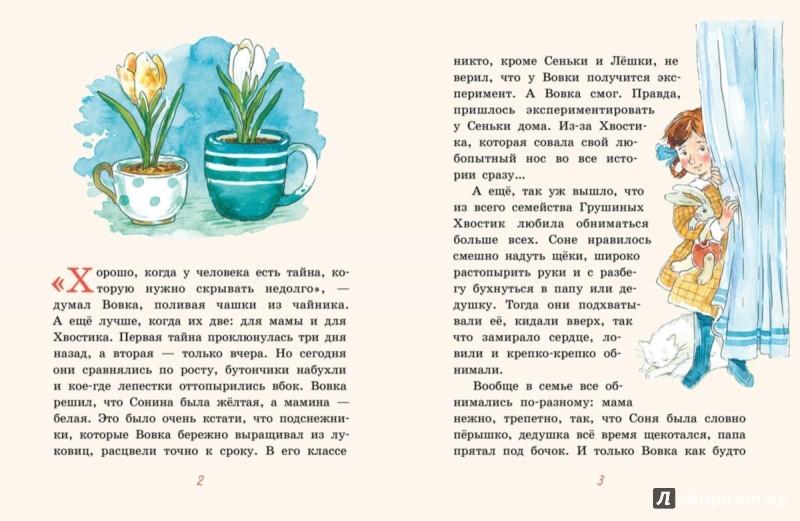 Иллюстрация 6 из 13 для Подарок - Анна Доброчасова   Лабиринт - книги. Источник: Лабиринт
