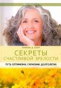 Секреты счастливой зрелости. Путь оптимизма, гармонии долголетия