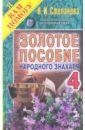 Золотое пособие народного знахаря. Книга 4, Степанова Наталья Ивановна