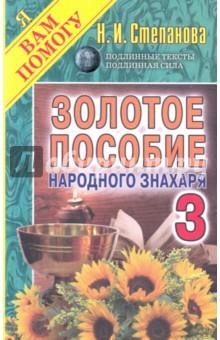 Золотое пособие народного знахаря. Книга 3 книга мастеров