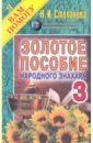 Обложка Золотое пособие народного знахаря. Книга 3