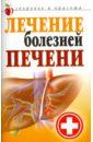 цена Гитун Татьяна Васильевна Лечение болезней печени онлайн в 2017 году