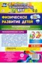 Обложка Физическое развитие детей 4-5 лет. Планирование НОД. Технологические карты. Июнь-август. 32 карты
