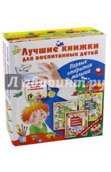 Лучшие книги для воспитания детей. Первые открытия малыша. Комплект из 3-х книг книги издательство аст лучшие праздничные блюда