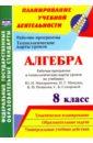 Алгебра. 8 класс. Рабочая программа и технологические карты уроков по учебнику Ю.Н.Макарычева. ФГОС