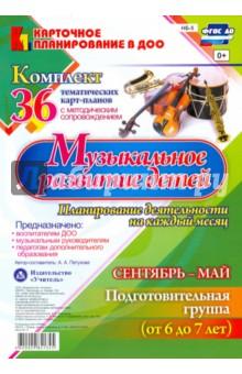Музыкальное развитие детей 6-7 лет. Планирование деятельности на каждый месяц. Сентябрь-май. ФГОС ДО