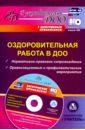 Горбатова Марина Сергеевна Оздоровительная работа в ДОО. Нормативно-правовое сопровождение, организационные. ФГОС ДО (+CD)