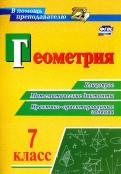 Геометрия. 7 класс. Блицопрос, математические диктанты, практико-ориентированные задания. ФГОС