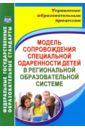 Модель сопровождения специальной одаренности детей в региональной образовательной системе, Малыхина Любовь Борисовна