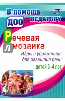 Речевая мозаика. Игры и упражнения для развития речи детей 3-4 лет. ФГОС