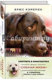 Жизнь и цель собаки книги эксмо хозяин собаки