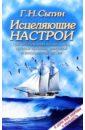 Сытин Георгий Николаевич Исцеляющие настрои при заболеваниях крови, почек, органов дыхания, иммунной и эндокринной систем