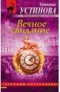 Вечное свидание, Устинова Татьяна Витальевна