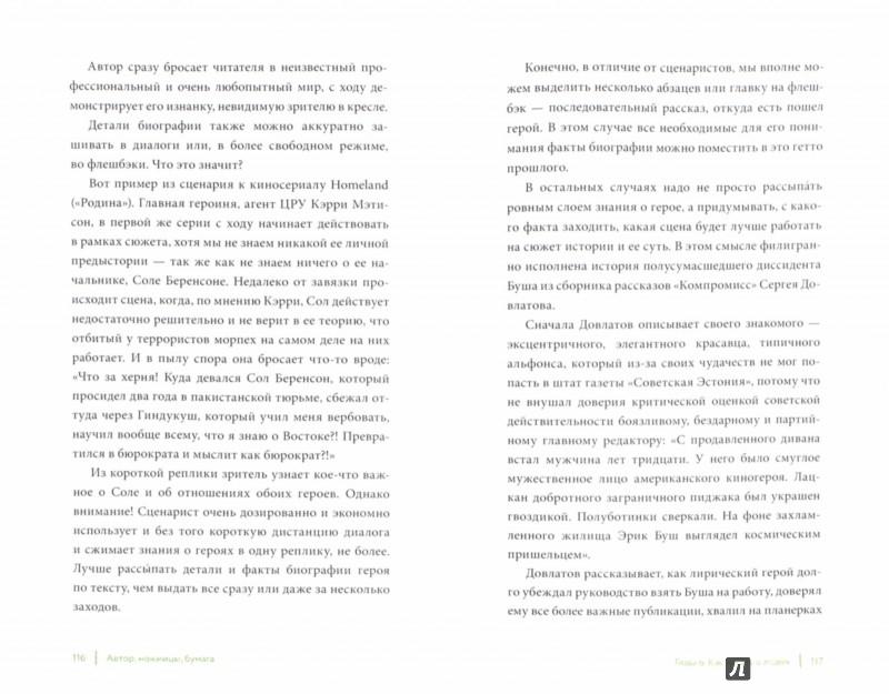 Иллюстрация 1 из 36 для Автор, ножницы, бумага. Как быстро писать впечатляющие тексты. 14 уроков - Николай Кононов   Лабиринт - книги. Источник: Лабиринт