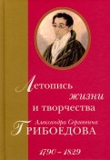 Летопись жизни и творчества Александра Сергеевича Грибоедова. 1790-1829