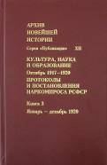 Протоколы и постановления Наркомпроса РСФСР. Книга 3