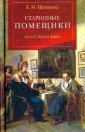 Старинные помещики на службе и дома. Из семейной хроники Андрея Тимофеевича Болотова (1578-1762)
