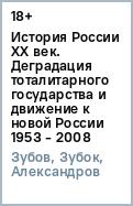 История России ХХ век. Деградация тоталитарного государства и движение к новой России (1953 - 2008)