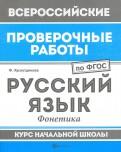 Русский язык. Фонетика. Курс начальной школы. ФГОС