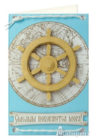 Иллюстрация 1 из 2 для Смелым покоряются моря! (АБ 23-701/) | Лабиринт - игрушки. Источник: Лабиринт