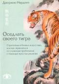 Оседлать своего тигра. Стратагемы в боевых искусствах, или как справляться со сложными проблемами