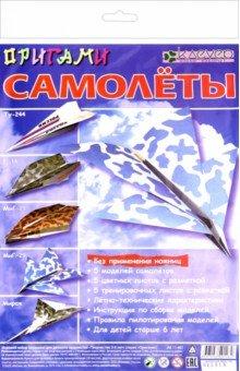 "Оригами ""Самолеты"" (АБ 11-401)"
