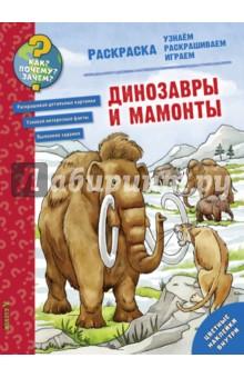 Как? Почему? Зачем? Раскраска. Динозавры и мамонты clever коллекция костей динозавры и другие доисторические животные р колсон