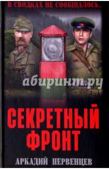 Секретный фронт. Книга первая