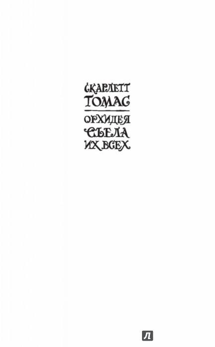 Иллюстрация 1 из 21 для Орхидея съела их всех - Скарлетт Томас | Лабиринт - книги. Источник: Лабиринт