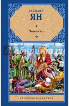 Чингисхан чингисхан книга 1 повелитель страха
