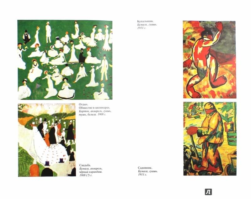 Иллюстрация 1 из 8 для Бог и другие фигуры - Ксения Букша | Лабиринт - книги. Источник: Лабиринт