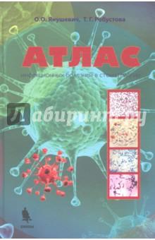 Атлас инфекционных болезней в стоматологии атлас детских инфекционных заболеваний