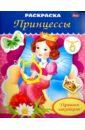 Рыданская Екатерина Раскраска