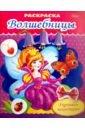 Рыданская Екатерина Раскраска Фея с бабочкой (8Рц5нбл_16366)