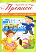 Прописи. Пишем печатные буквы. Для детей 3-4 лет (8Кц5_16515)